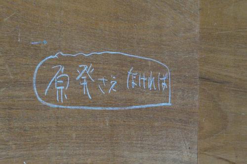 Gazo_fukushima03