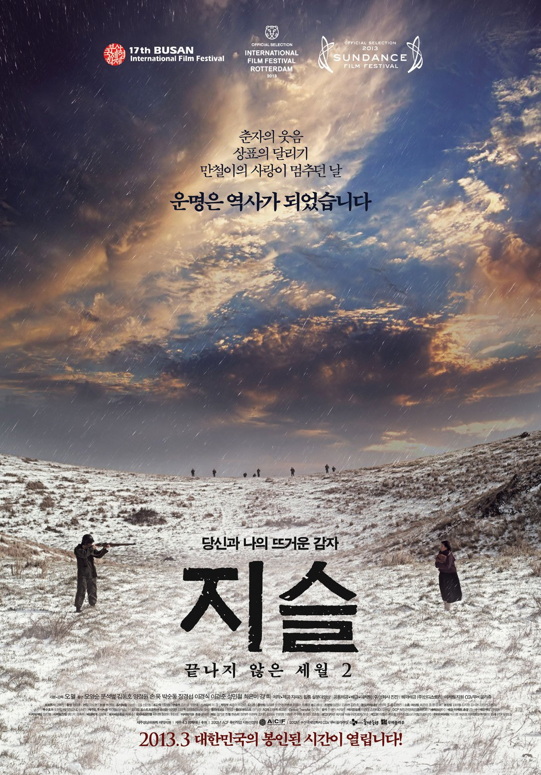 Jiseul2012movieposter